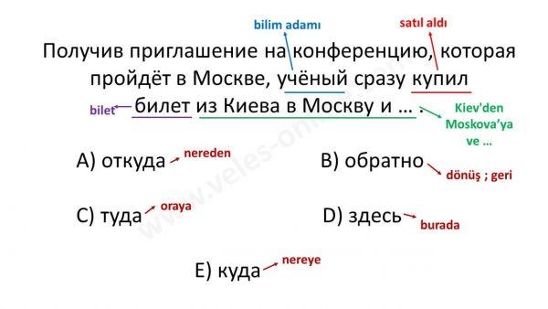 Yabancı dil sınavı Rusça