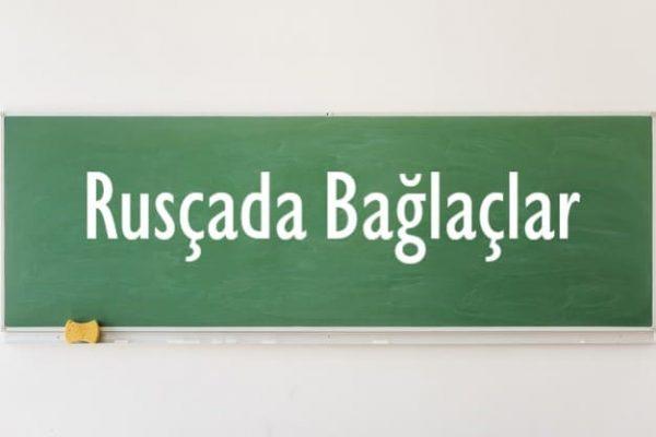 Rusçada bağlaçlar
